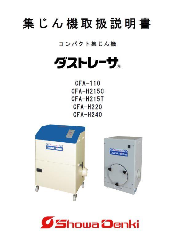 集塵機(CFA-110/H215/H220/H240)