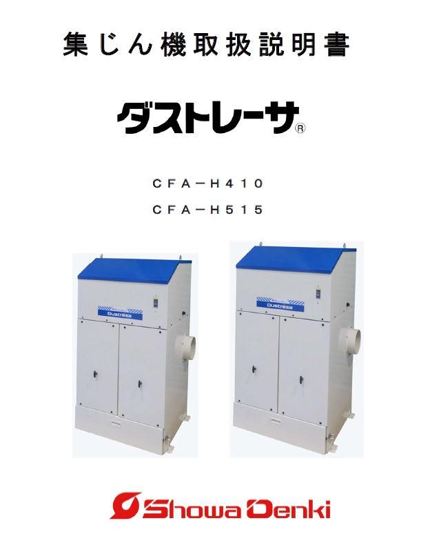 集塵機 (CFA-H410/H515)