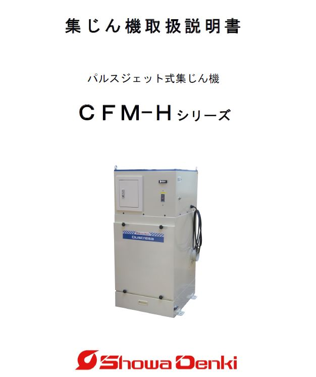 集塵機(CFM)