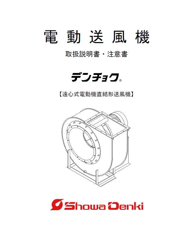 デンチョク-電動機直結型送風機