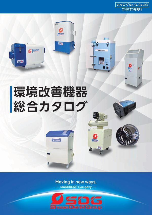 環境改善機器総合カタログ<JPN>