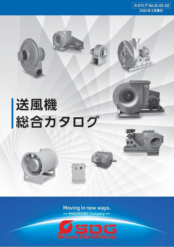 送風機総合カタログ<JPN>
