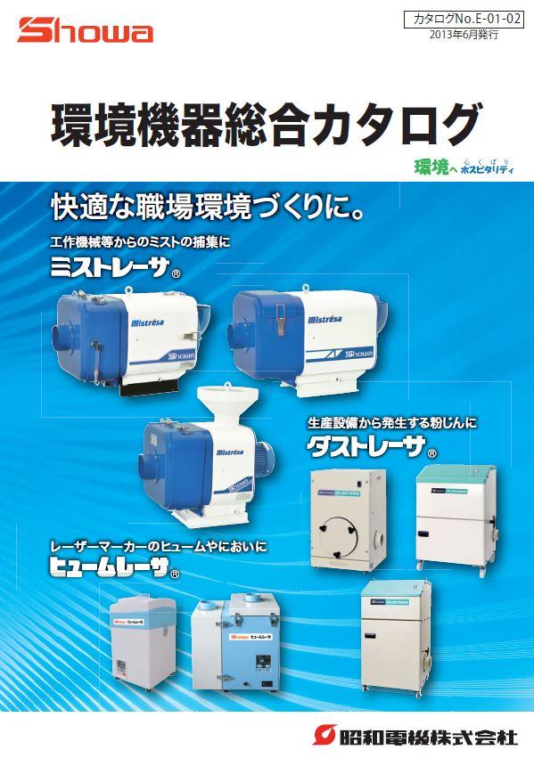 ≪廃盤品≫環境改善機器総合カタログ<JPN>