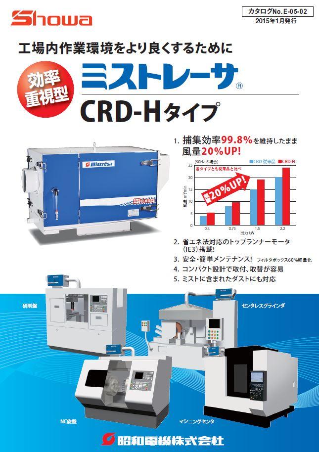 ≪廃盤品≫ミストレーサ (CRD-H)